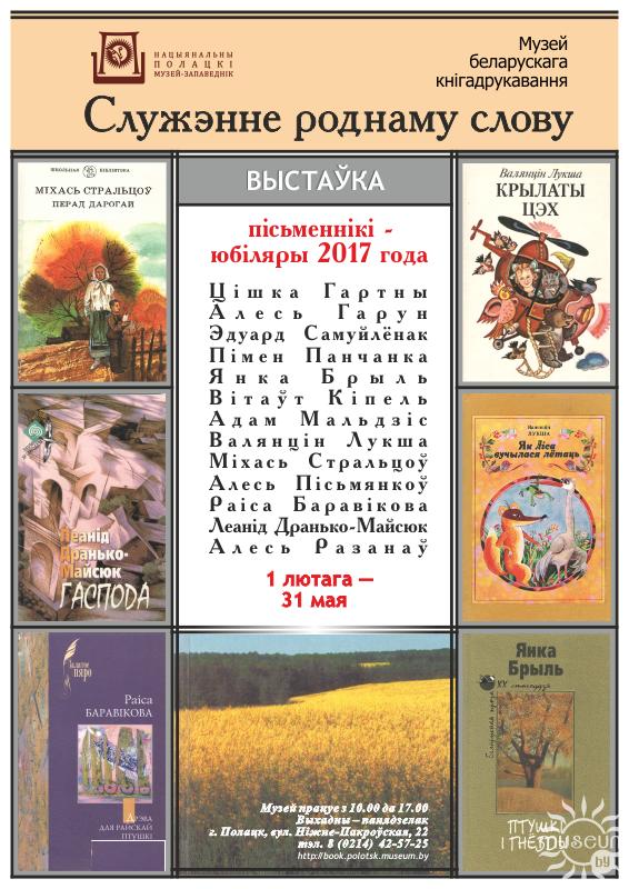 Выстава «Служэнне роднаму слову».  Музей белорусского книгопечатания, Полоцк, 2017 г.