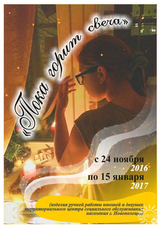 Выставка «Пока горит свеча», Детский музей, г.Полоцк, 2016